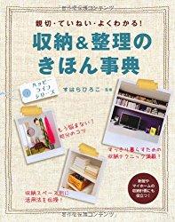 収納&整理のきほん事典―親切・ていねい・よくわかる! (ハッピーライフシリーズ)