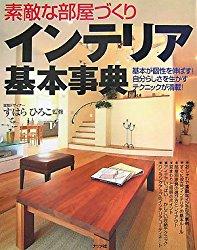 素敵な部屋づくりインテリア基本事典