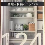 整理&収納のコツ124